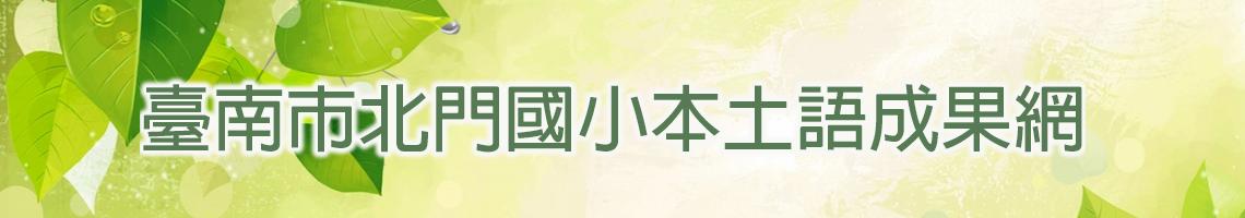 北門國小109學年度本土語成果網